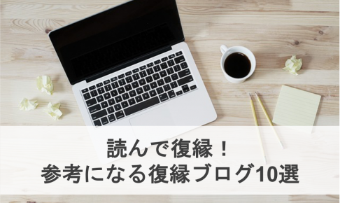 復縁ブログ
