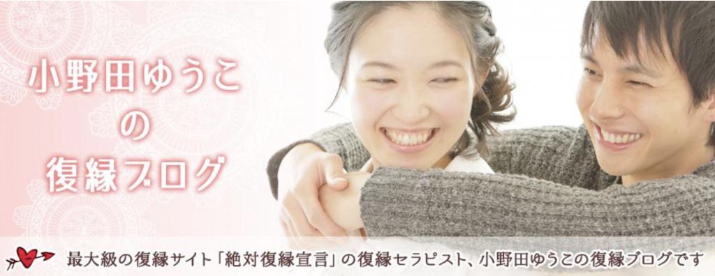 絶対復縁宣言 小野田ゆうこ復縁ブログ