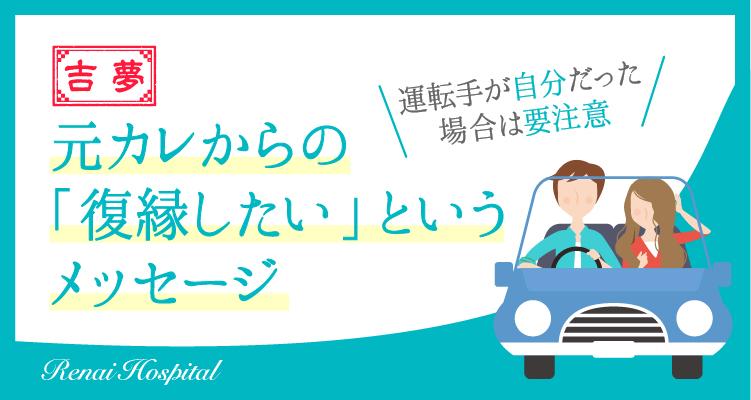 元彼が運転する車に乗っている夢