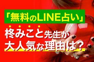 柊みことの無料ライン占い・復縁占いの口コミ評判調査報告!